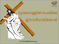 Dhukhavelliyazhchayile Evangaliyon