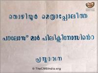 Thozhiyoor Methrapolitha  Mar Poulose Pilixinosinte Presthavana