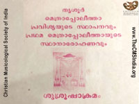 Service Order of the  Episcopal Coronation of the First Metropolitan Bishop of Thrissur