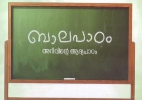 Baalapadaam Children Songs (Malayalam) Audio CD