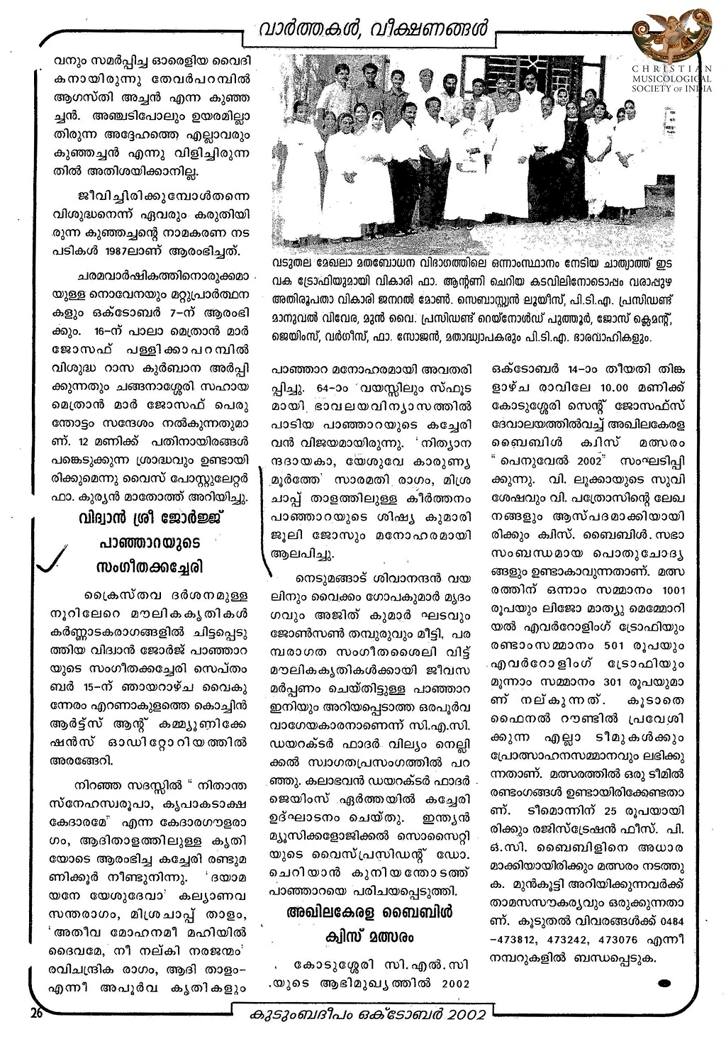 george-panjara--report-in-Kudumbadeepam
