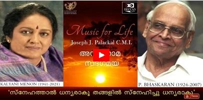 SNEHATHAAL DHANYARAKU - Music Track from MUSIC FOR LIFE By Fr. Joseph Palackal