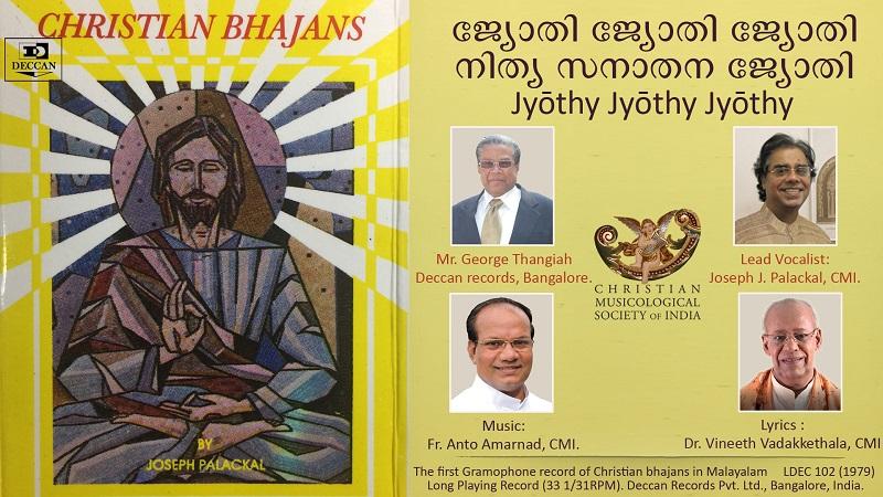 Jyothi Jyothi - ജ്യോതി ജ്യോതി - Popular CHRISTIAN BHAJAN by Deccan Records