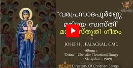Varaprasada Poornne മരിയേ സ്വസ്തി - Oshana