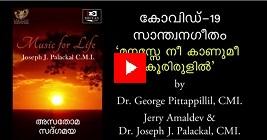 Manasse Nee മനസ്സേ നീ - Music for Life